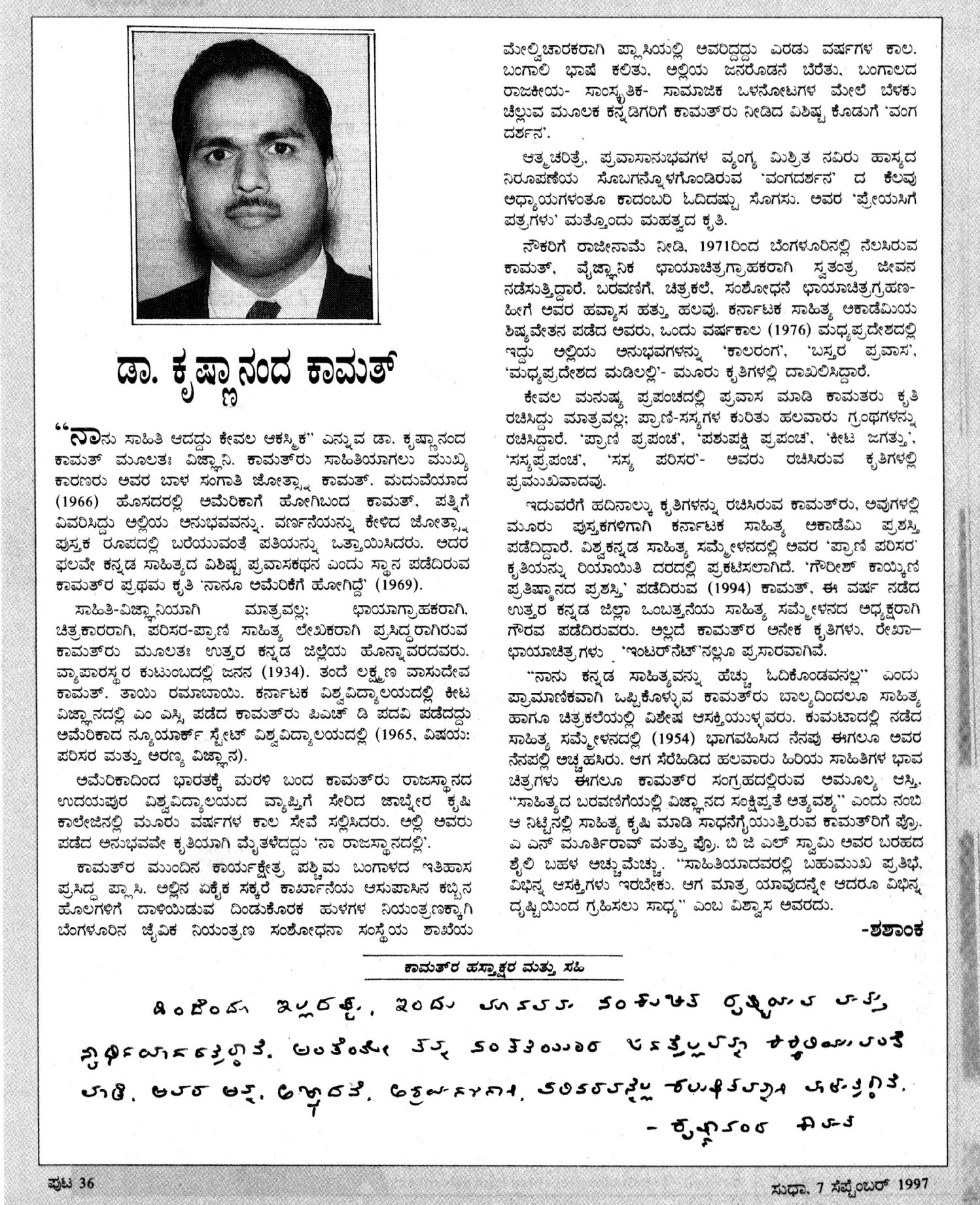 s potpourri rants and raves interview dr k l in sudha weekly