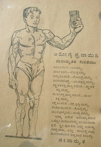 Old Advertisements from India