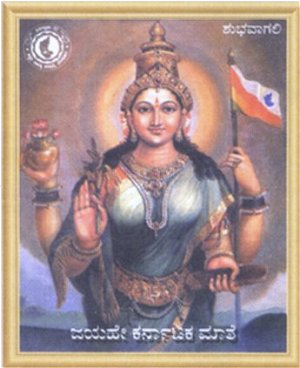 The Mother Goddess of Karnataka