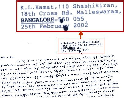 A Post-dated Letter by Kamat