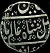 Coin of Mogul king Shah Alum