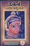 Cover of Jyotsna's Book on Women of India