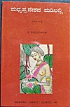 Cover of Kamat`s Book