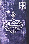 Writing in Persian on the body of the sword.
