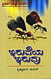 Cover Page of Kamat`s Book on Ants