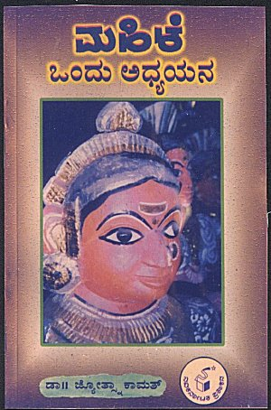 Cover of Jyotsnas Book on Women of India