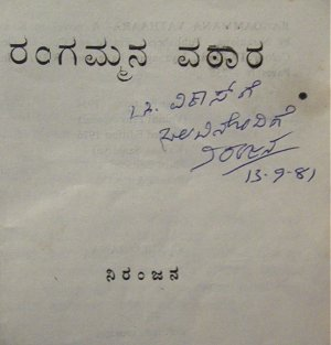 Niaranja's Autograph